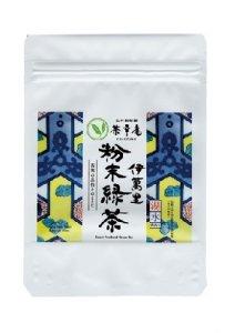H8257 伊萬里粉末緑茶 (九州・佐賀県産)50gスタンドパック ※ネコポス・郵便レターパック可