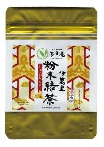 H8259 伊萬里粉末緑茶(九州・佐賀県産)50g生姜入 スタンドパック ※ネコポス・郵便レターパック可