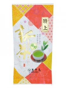 H5617 【新茶】嬉野・特上煎茶100g入 ※ネコポス・郵便レターパック可