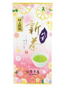 H5705 【新茶】八女・特上煎茶100g入(九州・福岡県産) ※ネコポス・郵便レターパック可