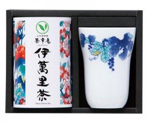 H8347 伊万里焼フリーカップ【ぶどう】と伊萬里茶