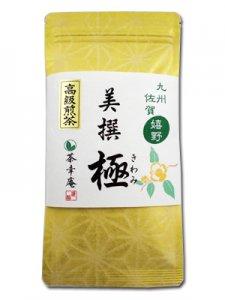 H856 九州佐賀県産【嬉野・美撰 極】100g入 味わい深い高級煎茶 ※ネコポス・郵便レターパック可