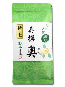 H857 九州 佐賀県産【嬉野 美撰 奥】100g入 奥深い味わいの特上煎茶 ※ネコポス・郵便レターパック可