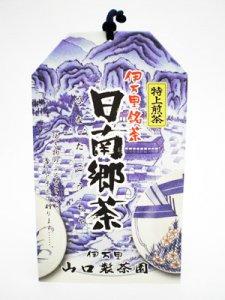 H701 九州産佐賀県 伊万里 日南郷茶80g飾り袋入 ※郵便レターパック可
