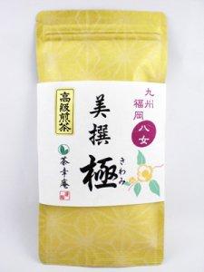 H913 【美撰 極】九州産福岡県 八女高級煎茶100g入 ※ネコポス・郵便レターパック可