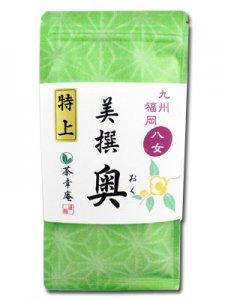 H914 【美撰 奥】 九州産福岡県 八女特上煎茶100g入 ※ネコポス・郵便レターパック可