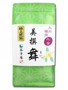 H915 【美撰 舞】九州産福岡県 八女特上煎茶100g入 ※ネコポス・郵便レターパック可