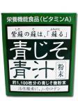 H1209 香りのよい青紫蘇で作った【青じそ青汁】粉末タイプ