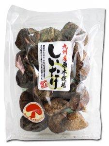 H2604 九州・大分県産【乾燥しいたけ】原木栽培 ※郵便レターパックプラス520可
