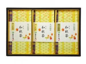 H3021 和秋茶3本お詰合せ(九州産 佐賀県・嬉野特上煎茶) 【期間限定】