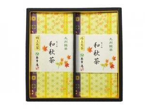 H3022 和秋茶2本お詰合せ(九州産 佐賀県・嬉野特上煎茶) 【期間限定】