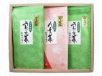 H327 九州銘茶3本入 佐賀県産・嬉野茶、福岡県産・八女茶詰合せ