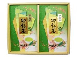 H361 九州銘茶2本入 佐賀県産・嬉野茶、福岡県産・八女茶詰合せ