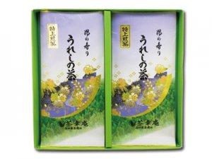 H364 九州・佐賀県産 嬉野特上煎茶2袋セット ※郵便レターパックプラス520可