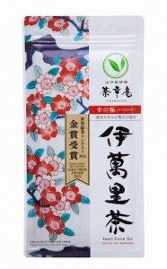 H8201 伊萬里茶・幸の極(九州・佐賀県産)100g入 ※ネコポス・郵便レターパック可