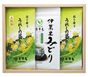 H345 伊萬里みどりと嬉野茶3本入(九州・佐賀県産)
