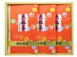 H4004 大福茶3本詰合せ(九州佐賀県産・嬉野特上煎茶)