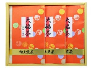 H4004 大福茶3本詰合せ(九州佐賀県産・嬉野特上煎茶)【期間限定】