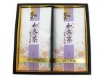 H4021 和冬茶詰合せ2本入(九州佐賀県産・嬉野特上煎茶)【期間限定】