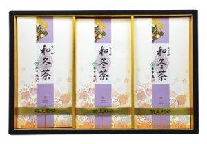 H4022 和冬茶詰合せ3本入(九州佐賀県産・嬉野特上煎茶)【期間限定】