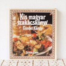 ハンガリーの料理本 Kis magyar szakacskonyv