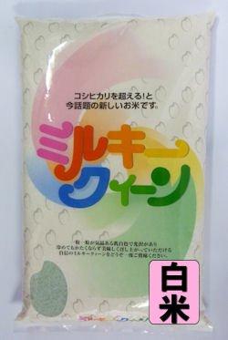 特別栽培米 ミルキークィーン 白米 5kg