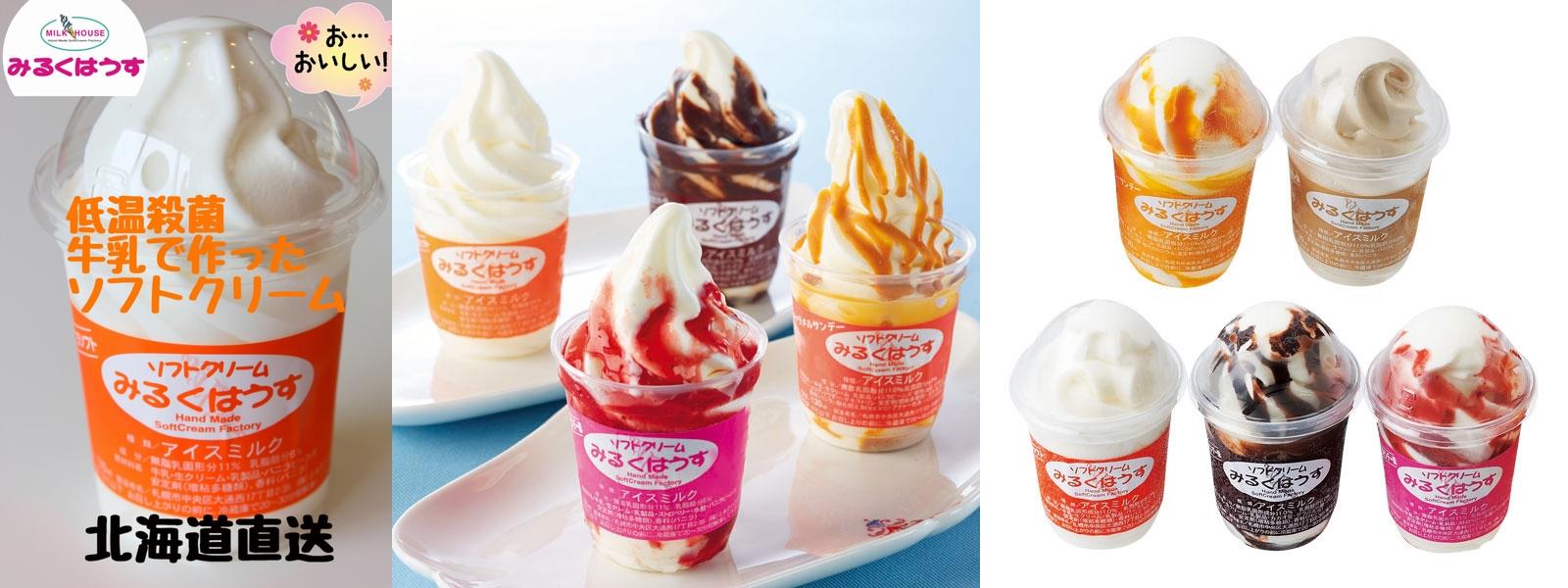 北海道・札幌ミルクハウス おすすめソフトクリーム 通販ショップ
