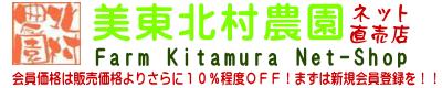 美東北村農園(Farm-Kitamura Net-Shop)