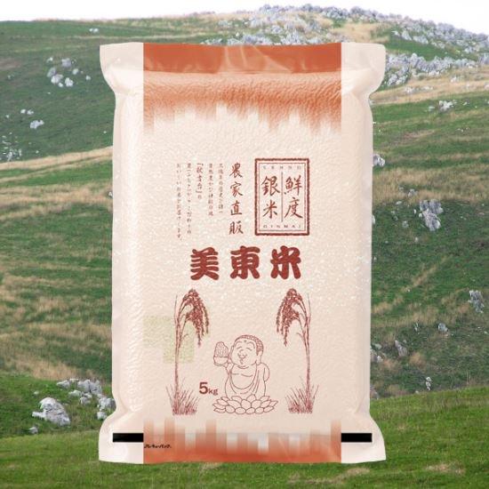 【新米】美東米キヌヒカリ精米5kg