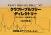 【ステッカープレゼント中】クラフト・ブルワリー ディレクトリー(2020年版)