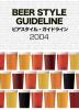 [2020年発行]ビアスタイル・ガイドライン2004版(英語併記)