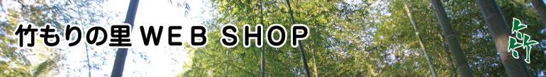 竹もりの里 WEB SHOP