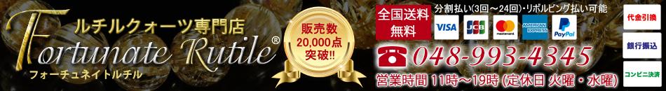 ルチルクォーツ専門店【フォーチュネイトルチル】販売数20,000点突破!!