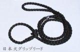 日本犬グリップリード ブラック [柴犬〜中型犬] (引き運動用)