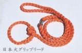 日本犬グリップリード オレンジ [中型犬〜秋田犬] (引き運動用)