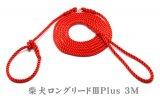 《期間限定》柴犬ロングリード3Plus 3M レッド(引き綱)