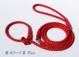 柴犬リード3 Plus レッド(引き綱)