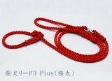柴犬リード3 Plus 極太タイプ レッド(引き綱)