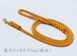 柴犬リード3 Plus 極太タイプ ピュアオレンジ(リード単品)