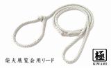 柴犬展覧会用リード【極】 白(引き綱)