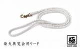 柴犬展覧会用リード 【極】白(リード単品)