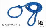 柴犬カラフルリード【極】 スカイブルー(引き綱)