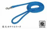 柴犬カラフルリード【極】 スカイブルー(リード単品)