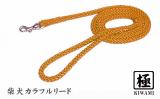 柴犬カラフルリード【極】 キャロットオレンジ(リード単品)