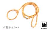 数量限定リード No,02【極】(引き綱)