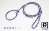 数量限定リード No,03【極】(引き綱)