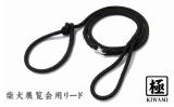 柴犬展覧会用リード【極】 黒(引き綱)