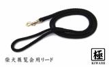 柴犬展覧会用リード 【極】黒(リード単品)