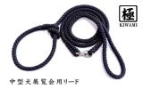中型犬展覧会用リード 【極】 黒(引き綱)
