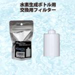 水素水生成ボトル用交換用フィルター